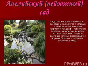 Английский (пейзажный) сад предполагает естественность в размещении элементов и
