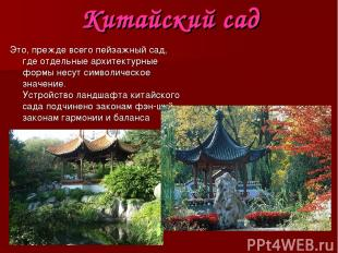 Китайский сад Это, прежде всего пейзажный сад, где отдельные архитектурные формы