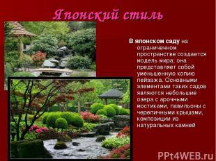 Японский стиль В японском саду на ограниченном пространстве создается модель мир