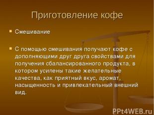 Приготовление кофе Смешивание С помощью смешивания получают кофе с дополняющими