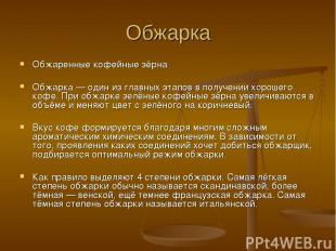 Обжарка Обжаренные кофейные зёрна Обжарка — один из главных этапов в получении х
