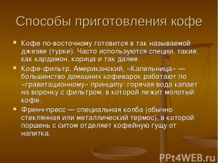 Способы приготовления кофе Кофе по-восточному готовится в так называемой джезве