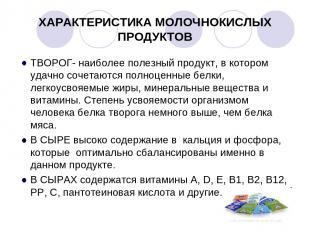 ХАРАКТЕРИСТИКА МОЛОЧНОКИСЛЫХ ПРОДУКТОВ ТВОРОГ- наиболее полезный продукт, в кото