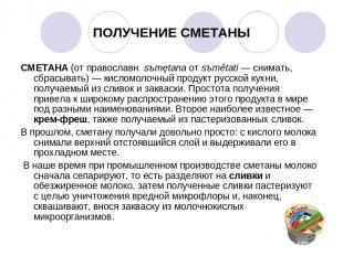 ПОЛУЧЕНИЕ СМЕТАНЫ СМЕТАНА (от православн. sъmętana от sъmětati— снимать, сбрасы