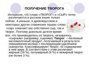 ПОЛУЧЕНИЕ ТВОРОГА Интересно, что слова «ТВОРОГ» и «СЫР» четко различаются в русс
