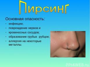 Основная опасность: инфекции; повреждение нервов и кровеносных сосудов; образова