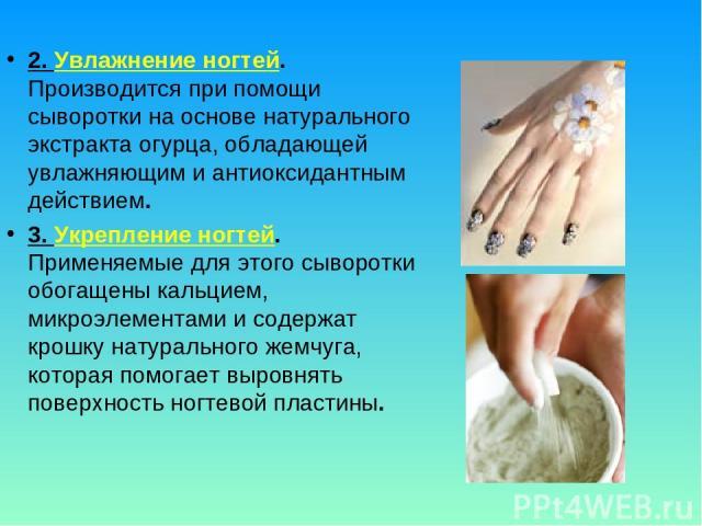 2. Увлажнение ногтей. Производится при помощи сыворотки на основе натурального экстракта огурца, обладающей увлажняющим и антиоксидантным действием. 3. Укрепление ногтей. Применяемые для этого сыворотки обогащены кальцием, микроэлементами и содержат…