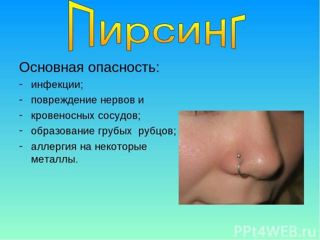 Основная опасность: инфекции; повреждение нервов и кровеносных сосудов; образование грубых рубцов; аллергия на некоторые металлы.