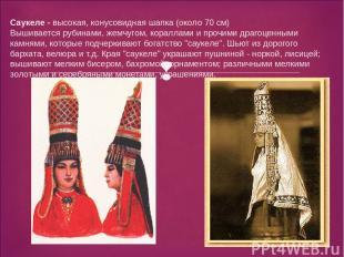 Cаукеле - высокая, конусовидная шапка (около 70 см) Вышивается рубинами, жемчуго
