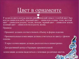 У казахов цвета всегда имели символический смысл: голубой цвет был всегда символ