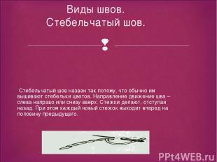 Виды швов. Стебельчатый шов. Стебельчатый шов назван так потому, что обычно им в