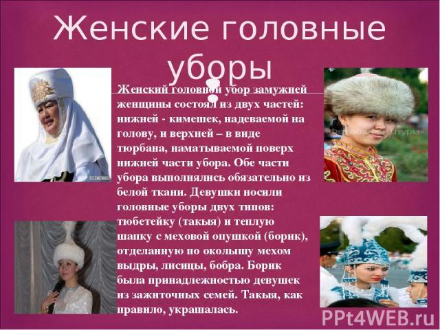 Женские головные уборы Женский головной убор замужней женщины состоял из двух частей: нижней - кимешек, надеваемой на голову, и верхней – в виде тюрбана, наматываемой поверх нижней части убора. Обе части убора выполнялись обязательно из белой ткани.…