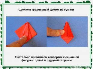 Сделаем трёхмерный цветок из бумаги Тщательно прижимаем конвертик к основной фиг