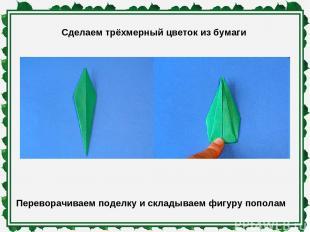 Сделаем трёхмерный цветок из бумаги Переворачиваем поделку и складываем фигуру п