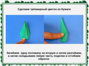 Сделаем трёхмерный цветок из бумаги Загибаем одну половину на вторую и затем раз