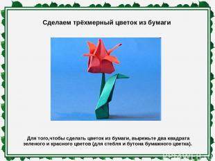Сделаем трёхмерный цветок из бумаги Для того,чтобы сделать цветок из бумаги, выр