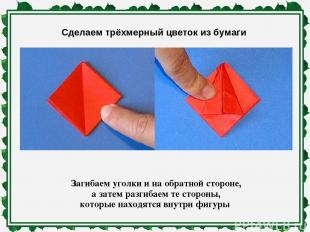Сделаем трёхмерный цветок из бумаги Загибаем уголки и на обратной стороне, а зат