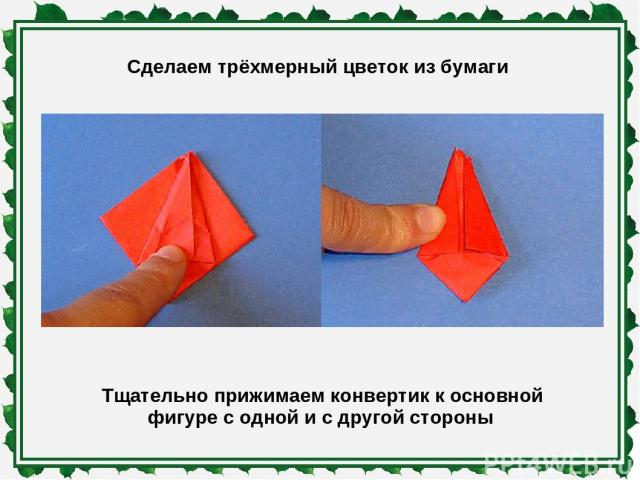 Сделаем трёхмерный цветок из бумаги Тщательно прижимаем конвертик к основной фигуре с одной и с другой стороны