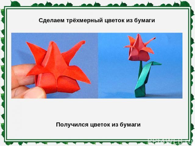 Сделаем трёхмерный цветок из бумаги Получился цветок из бумаги