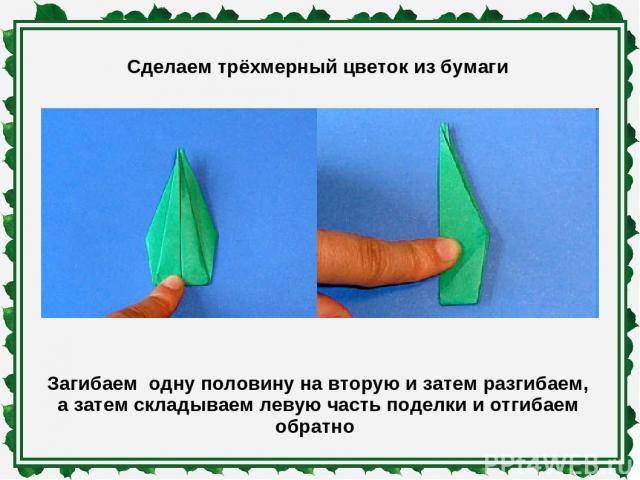 Сделаем трёхмерный цветок из бумаги Загибаем одну половину на вторую и затем разгибаем, а затем складываем левую часть поделки и отгибаем обратно