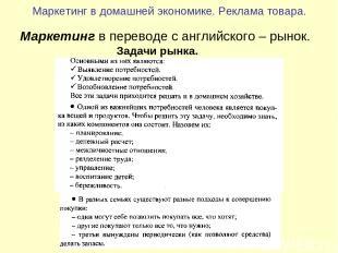Маркетинг в домашней экономике. Реклама товара. Маркетинг в переводе с английско