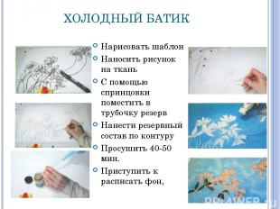 ХОЛОДНЫЙ БАТИК Нарисовать шаблон Наносить рисунок на ткань С помощью спринцовки