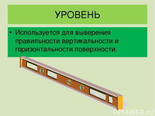 УРОВЕНЬ Используется для выверения правильности вертикальности и горизонтальност