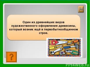 резьба Один из древнейших видов художественного оформления древесины, который во
