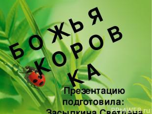 Презентацию подготовила: Засыпкина Светлана Викторовна. Учитель начальных классо