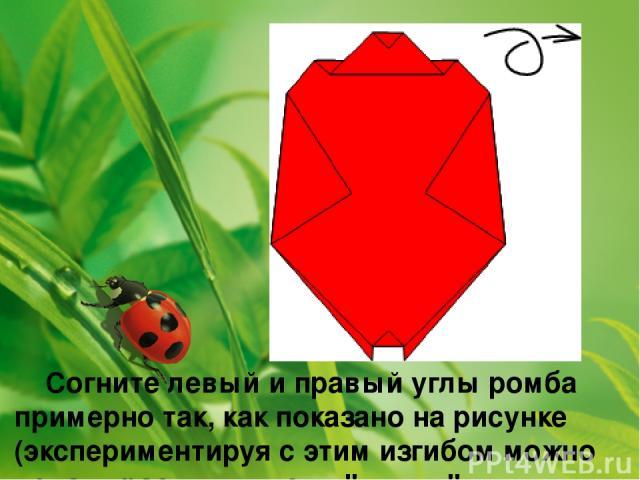 Согните левый и правый углы ромба примерно так, как показано на рисунке (экспериментируя с этим изгибом можно делать разных жуков -