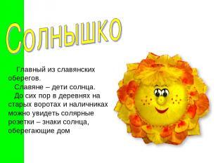 Главный из славянских оберегов. Славяне – дети солнца. До сих пор в деревнях на