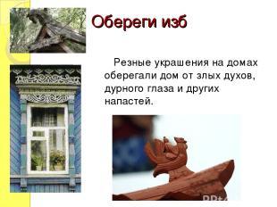 Обереги изб Резные украшения на домах оберегали дом от злых духов, дурного глаза