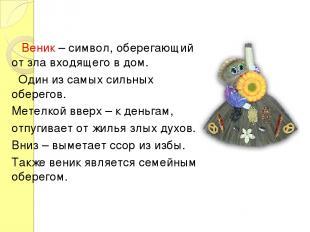Веник – символ, оберегающий от зла входящего в дом. Один из самых сильных оберег