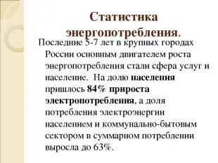 Статистика энергопотребления. Последние 5-7 лет в крупных городах России основны