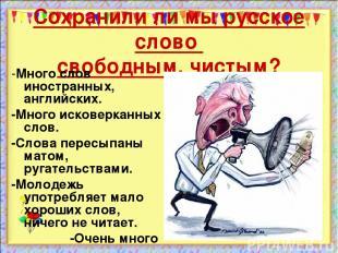 Сохранили ли мы русское слово свободным, чистым? -Много слов иностранных, англий