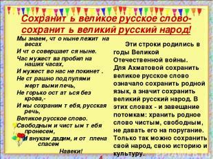 Сохранить великое русское слово- сохранить великий русский народ! Мы знаем, что
