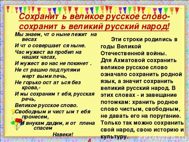 Сохранить великое русское слово- сохранить великий русский народ! Мы знаем, что ныне лежит на весах И что совершается ныне. Час мужества пробил на наших часах, И мужество нас не покинет. Не страшно под пулями мертвыми лечь, Не горько остаться без кр…
