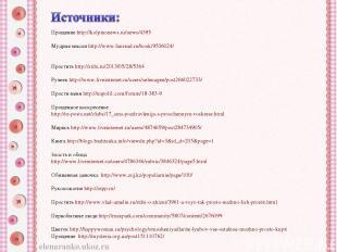 Прощение http://kolpinonews.ru/news/4395 Мудрые мысли http://www.fanread.ru/book