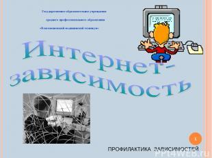 ПРОФИЛАКТИКА ЗАВИСИМОСТЕЙ * Государственное образовательное учреждение среднего