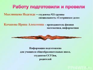 * Качанова Ирина Алексеевна – преподаватель физики математики, информатики Инфор