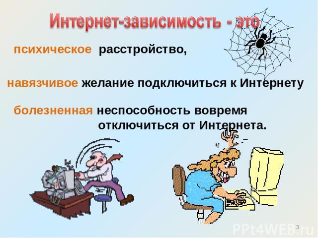 навязчивое желание подключиться к Интернету психическое расстройство, болезненная неспособность вовремя отключиться от Интернета. *