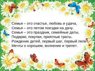 Семья – это счастье, любовь и удача, Семья – это летом поездки на дачу. Семья –