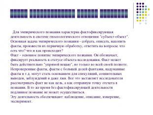 Для эмпирического познания характерна фактофиксирующая деятельность в системе гн