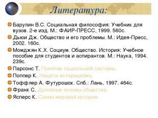 Литература: Барулин В.С. Социальная философия: Учебник для вузов. 2-е изд. М.: Ф