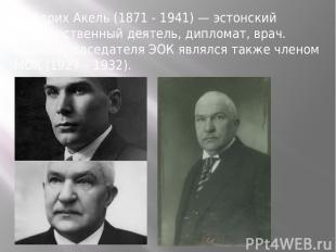 Фридрих Акель (1871 - 1941) — эстонский государственный деятель, дипломат, врач.