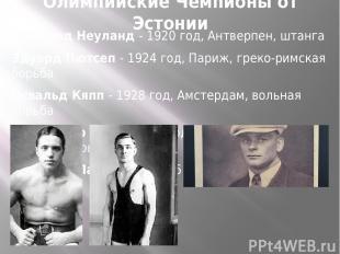 Олимпийские Чемпионы от Эстонии Альфред Неуланд - 1920 год, Антверпен, штанга Эд