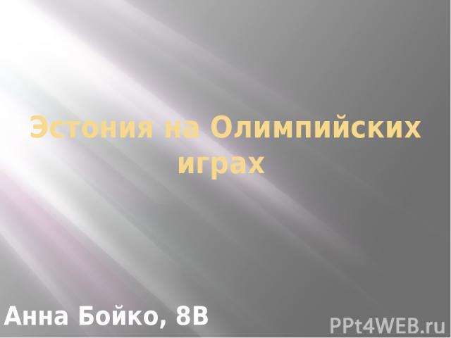 Эстония на Олимпийских играх Анна Бойко, 8B класс