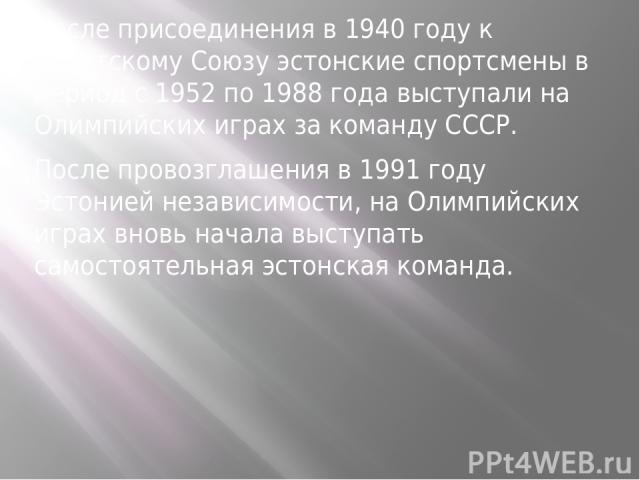 После присоединения в 1940 году к Советскому Союзу эстонские спортсмены в период с 1952 по 1988 года выступали на Олимпийских играх за команду СССР. После присоединения в 1940 году к Советскому Союзу эстонские спортсмены в период с 1952 по 1988 года…