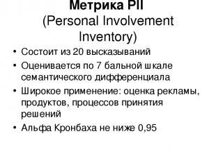 Метрика PII (Personal Involvement Inventory) Состоит из 20 высказываний Оценивае