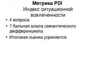 Метрика PDI Индекс ситуационной вовлеченности 4 вопроса 7 бальная шкала семантич